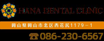はな歯科クリニック 〒701−0136 岡山県岡山市北区西花尻1179−1 電話0862306567