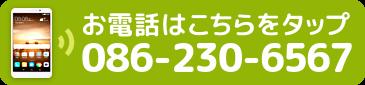 0862306567