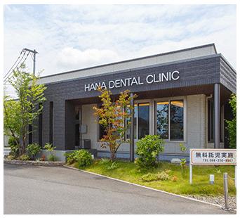 はな歯科クリニックの外観